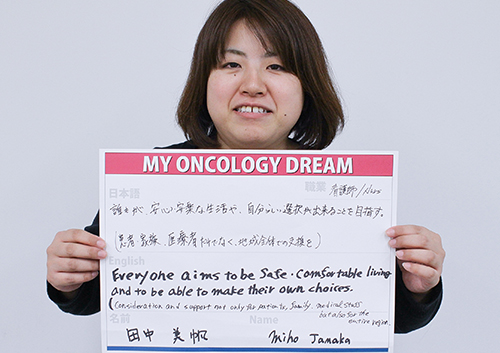 誰もが安心安楽な生活や、自分らしい選択が出来ることを目指す。 田中 美帆さん 看護師