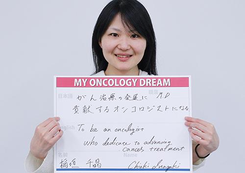 がん治療の発展に貢献するオンコロジストになる。 稲垣 千晶さん 医師