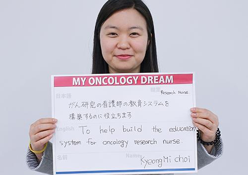 がん研究の看護師の教育システムを構築するのに役立ちます。 Kyeong Mi Choiさん 看護師