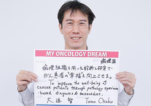 病理組織を用いた診断と研究でがん患者の