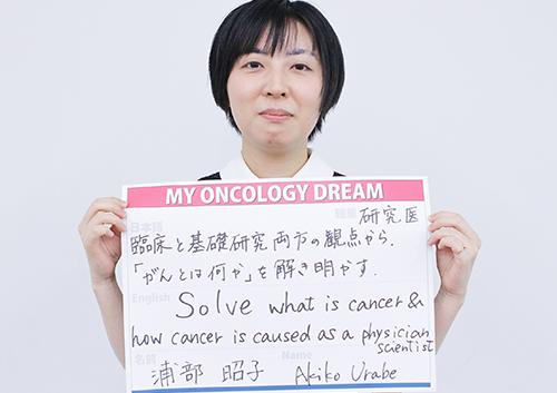臨床と基礎研究両方の観点から「がんとは何か」を解き明かす。 浦部 昭子さん 研究医