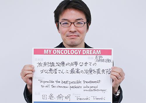 放射線治療が必要な全てのがん患者さんに最高の治療を提供する。 田巻 倫明さん 医師/放射線治療医