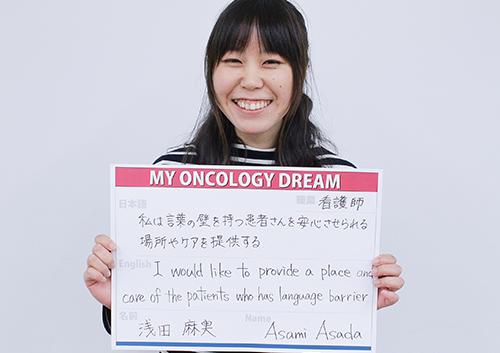 私は言葉の壁を持つ患者さんを安心させられる場所やケアを提供する。 浅田 麻美さん 看護師