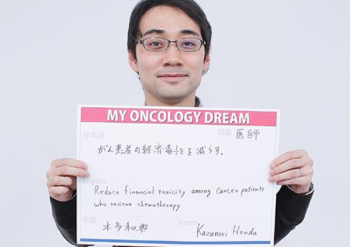 がん患者の経済毒性を減らす。 本田 和典さん 医師