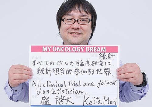 すべてのがんの臨床研究に統計担当が参加する世界。 盛 啓太さん 統計