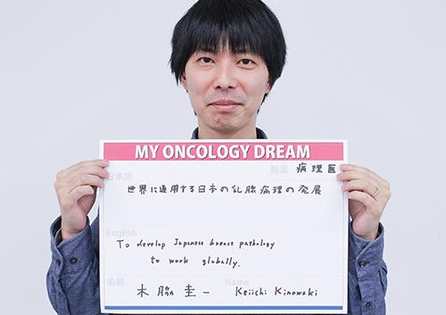 世界に通用する日本の乳腺病理の発展。 木脇 圭一さん 病理医