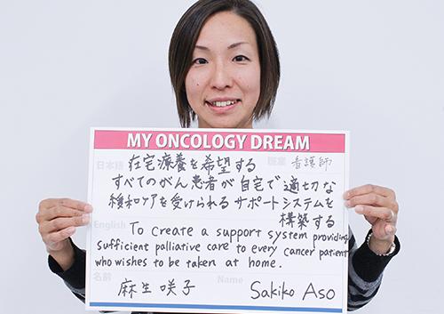在宅療養を希望するすべてのがん患者が自宅で適切な緩和ケアを受けられるサポートシステムを構築する。 麻生 咲子さん 看護師