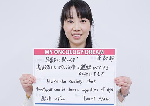 年齢に関わらず高齢者でもがん治療の選択ができる社会にする! 那須 いずみ 薬剤師
