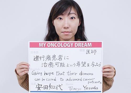進行癌患者に治癒可能という希望を与える。 安田 知代さん 医師