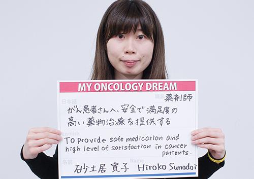 がん患者さんへ、安全で満足度の高い薬物治療を提供する。 砂土居 寛子さん 薬剤師