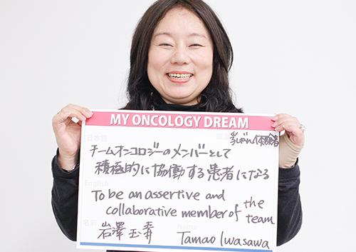 チームオンコロジーのメンバーとして積極的に協働する患者になる。 岩澤 玉青さん 乳がん体験者