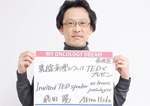 乳腺病理についてTEDでプレゼン 飛田 陽さん 病理医