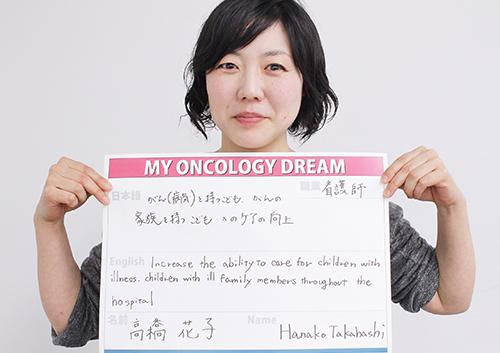 がん(病気)を持つ子ども、がんの家族を持つ子どもへのケアの向上。 高橋 花子さん 看護師