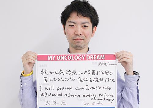 抗がん剤治療による副作用で苦しむことのない生活を提供すること。 大塚 亮さん 薬剤師