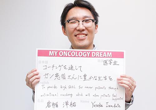 コーチングを通してがん患者さんに豊かな生活を。 岩楯 洋祐さん 医学生