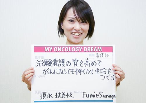 治験看護の質を高めてがんになっても怖くない社会をつくる。 須永 扶美枝さん 看護師