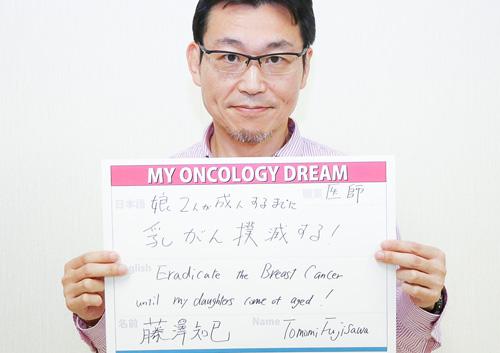 娘2人が成長するまでに、乳がん撲滅する! 藤澤 知巳さん 医師