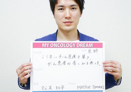 より良いチーム医療を築き、がん患者の苦しみを無くす。 松尾 知平さん 医師