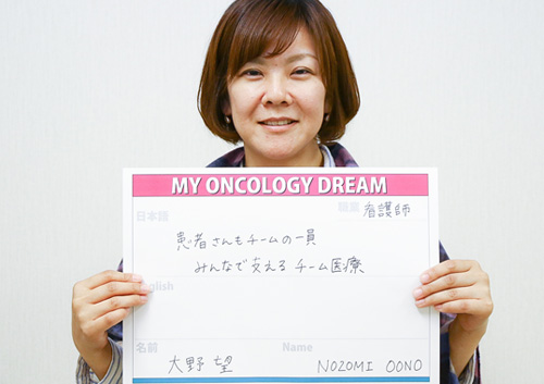 患者さんもチームの一員。みんなで支えるチーム医療。 大野 望さん 看護師