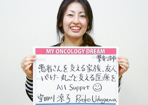 患者さんを支える家族、友人、パートナー丸ごと支える医療を 宇田川 涼子さん 薬剤師