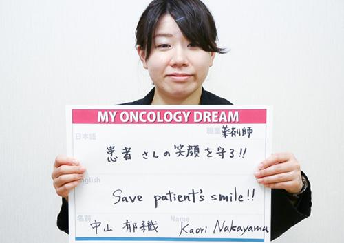 患者さんの笑顔を守る。 中山 郁織さん 薬剤師