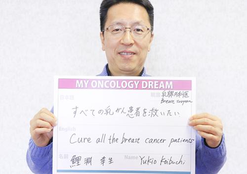 すべての乳がん患者を救いたい。 鯉渕 幸生さん 乳腺外科医