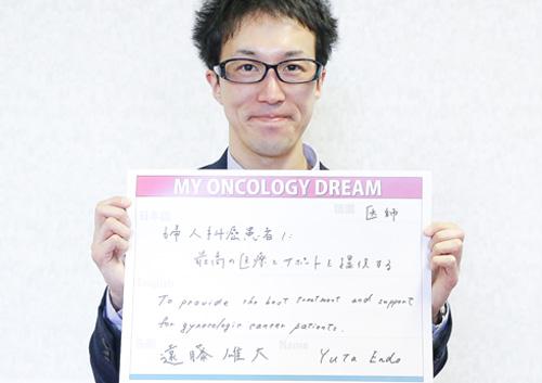 婦人科がん患者に最高の医療とサポートを提供する。 遠藤 雄大さん 医師
