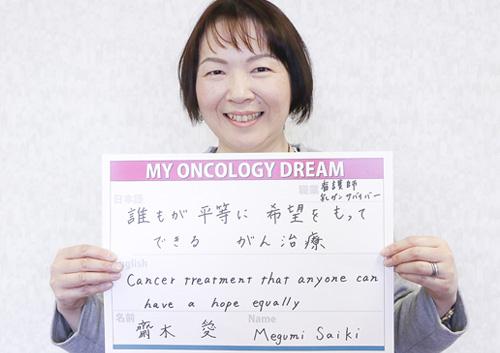 誰もが平等に希望をもってできるがん治療 齋木 愛さん 看護師・乳がんサバイバー