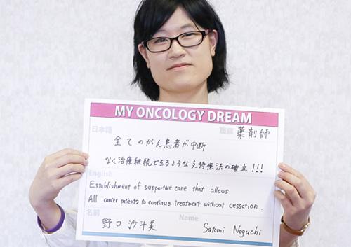 すべてのがん患者が中断なく治療継続できるような支持療法の確立!! 野口 沙斗美さん 薬剤師