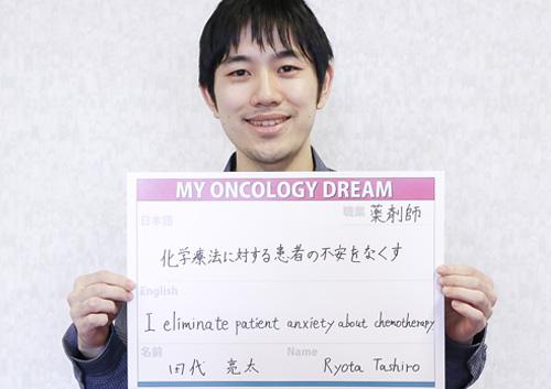 化学療法に対する患者の不安をなくす。 田代 亮太さん 薬剤師