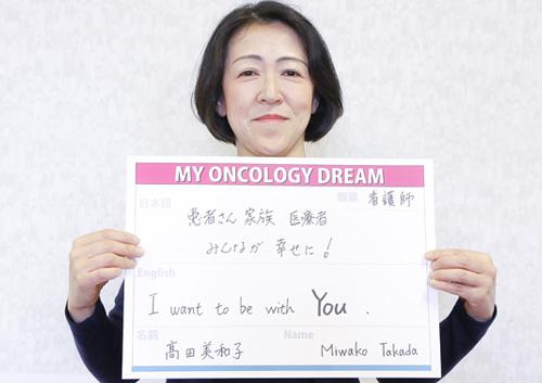 患者さん 家族 医療者 みんなが幸せに! 高田 美和子さん 看護師
