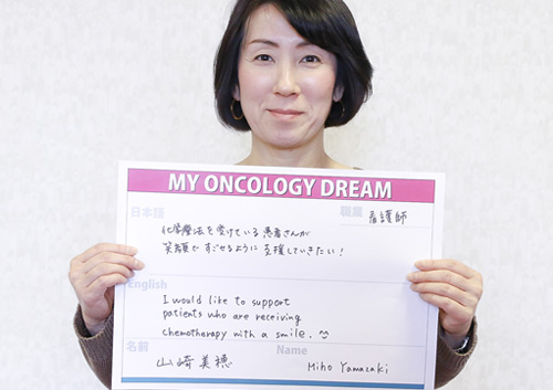 化学療法を受けている患者さんが、笑顔で過ごせるように支援していきたい! 山崎 美穂さん 看護師