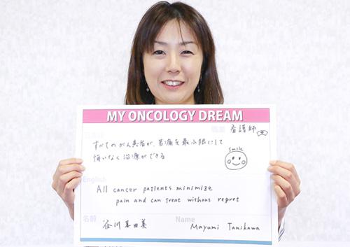 すべてのがん患者が、苦痛を最小限にして悔いなく治療ができる。 谷川 真由美さん 看護師