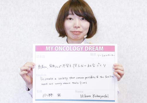 患者さん、家族さんが不安を抱えない社会づくり 小林 光さん ソーシャルワーカー