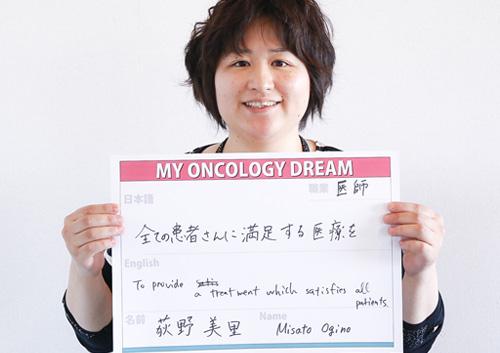 全ての患者さんに満足する医療を 荻野 美里さん 医師