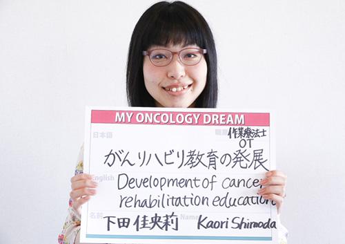 がんリハビリ教育の発展 下田 佳央莉さん 作業療法士OT