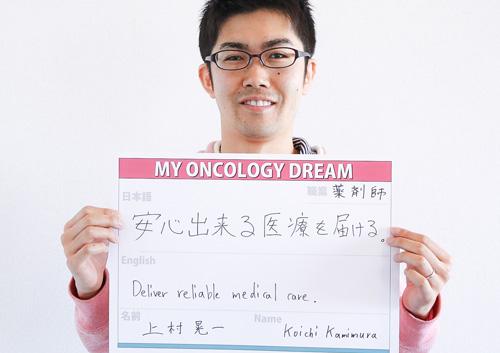 安心できる医療を届ける。 上村 晃一さん 薬剤師