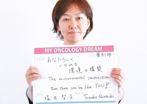 あなたらしくいられる環境の構築 塩月 智子さん 薬剤師