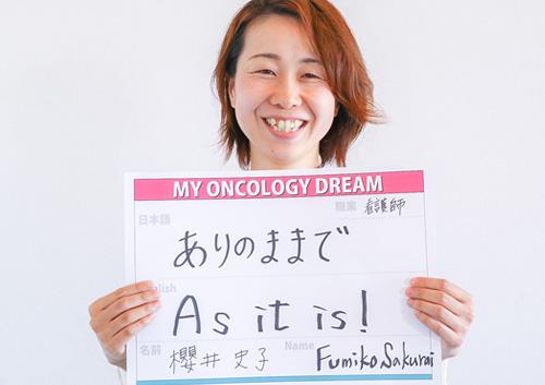 ありのままで 櫻井 史子さん 看護師