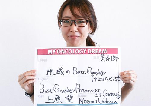 地域のBest Oncology Pharmacist 上原 望さん 薬剤師