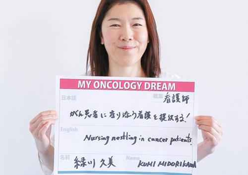 がん患者に寄り添う看護を提供する! 緑川 久美さん 看護師