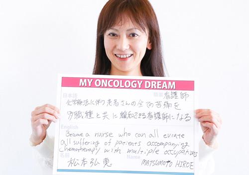 化学療法に伴う患者さんのすべての苦痛を多職種と共に緩和できる看護師になる。 松本 弘恵さん 看護師