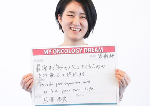 最期まで自分の人生を生きるための支持療法を提供する。 石澤 歩実さん 薬剤師