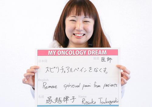 スピリチュアルペインをなくす。 塚越 律子さん 医師