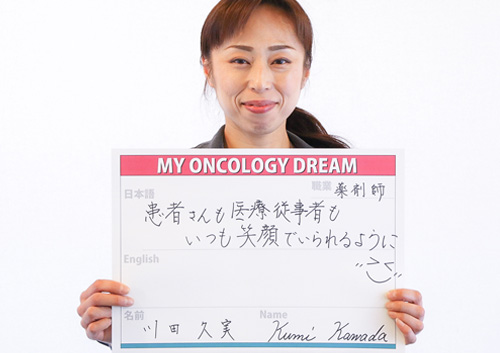 患者さんも医療従事者もいつも笑顔でいられるように。 川田 久実さん 薬剤師