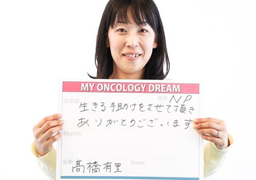 生きる手助けをさせて頂きありがとうございます。 髙橋 有里さん 看護師