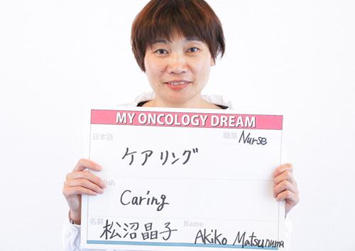 ケアリング 松沼 晶子さん 看護師