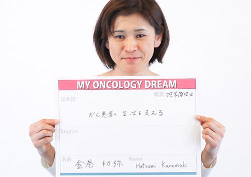 がん患者の生活を支える。 金巻 初弥さん 理学療法士