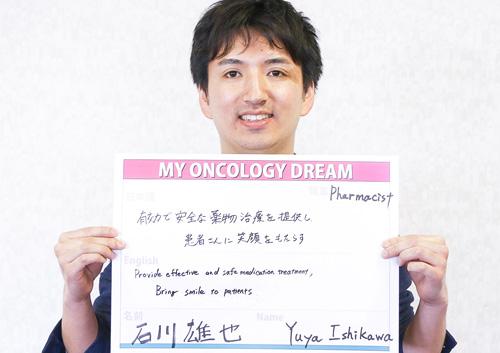 有効で安全な薬物治療を提供し、患者さんに笑顔をもたらす。 石川 雄也さん 薬剤師