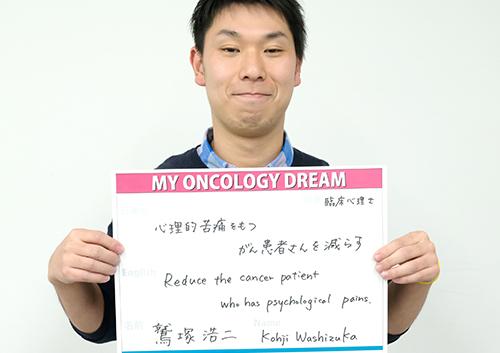 心理的苦痛をもつがん患者さんを減らす。 鷲塚 浩二さん 臨床心理士